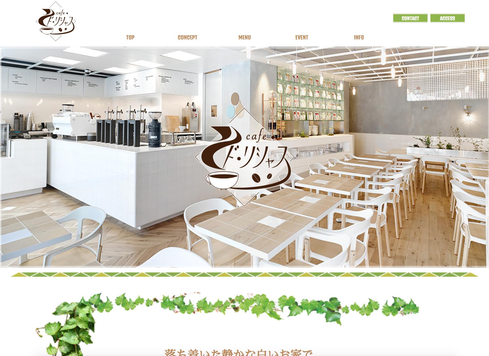 cafe・ド・リシャス